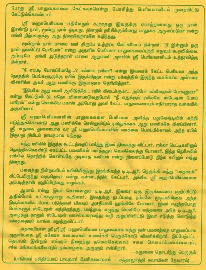 Periyava-mahimai-jan18-4