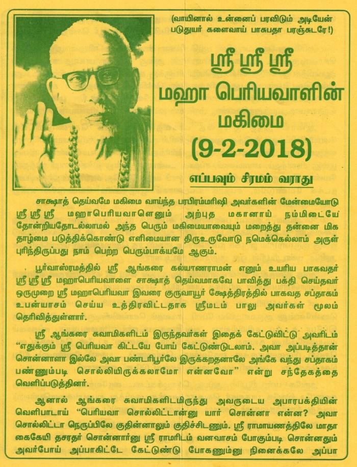Periyava-mahimai-feb18-1