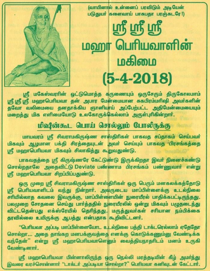 Periyava-mahimai-Apr-2018-1