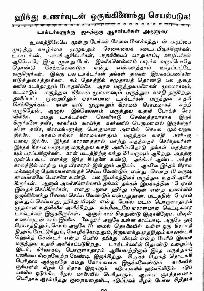Periyava-to-doctors1.jpg