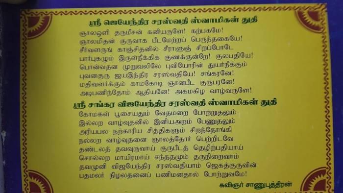 Periyava-stuthi.jpg