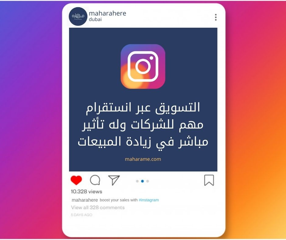 boost your sales with #instagram