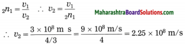 Maharashtra Board Class 10 Science Solutions Part 1 Chapter 6 Refraction of Light 35
