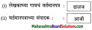 Maharashtra Board Class 10 Marathi Solutions Chapter 3 आजी कुटुंबाचं आगळ 2