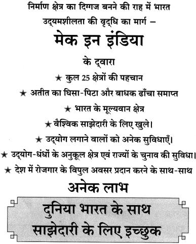 Maharashtra Board Class 10 Hindi Solutions Chapter 9 जब तक जिंदा रहूँ, लिखता रहूँ 40