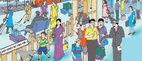 Maharashtra Board Class 6 Hindi Solutions Chapter 1 सैर 4