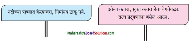 Maharashtra Board Class 6 Marathi Solutions Chapter 15 होळी आली होळी 5