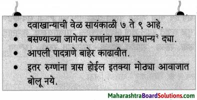 Maharashtra Board Class 7 Marathi Solutions Chapter 7.1 आजारी पडण्याचा प्रयोग 9