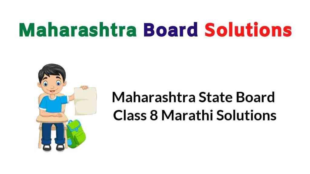 Maharashtra State Board Class 8 Marathi Sulabhbharati Solutions
