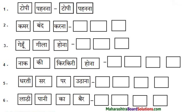 Maharashtra Board Class 9 Hindi Lokbharti Solutions Chapter 6 निसर्ग वैभव 5