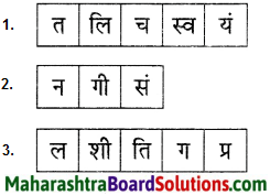 Maharashtra Board Class 9 Hindi Lokvani Solutions Chapter 4 मान जा मेरे मन 6