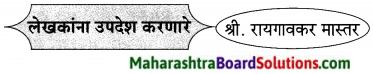 Maharashtra Board Class 9 Marathi Aksharbharati Solutions Chapter 15 माझे शिक्षक व संस्कार 16