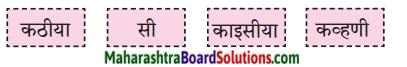 Maharashtra Board Class 9 Marathi Kumarbharti Solutions Chapter 3 कीर्ती कठीयाचा दृष्टान्त 2