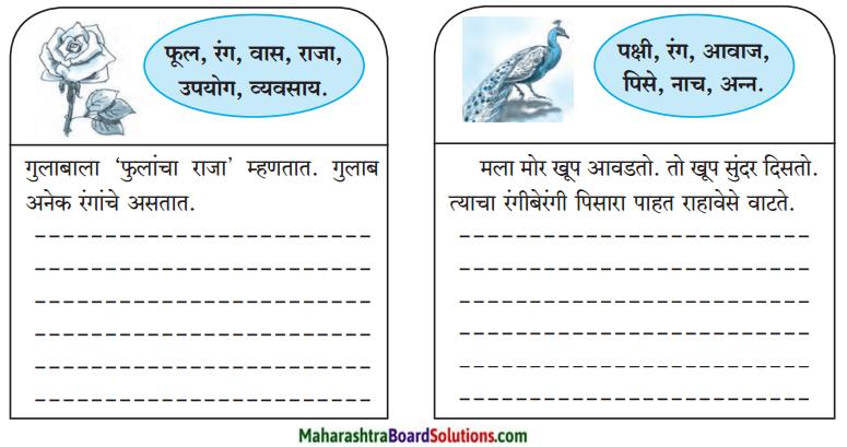 Maharashtra Board Class 5 Marathi Solutions Chapter 22 वाचूया लिहूया 1
