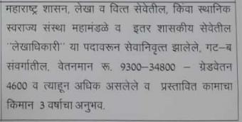 11 Nagpur Mahanagarpalika Recruitment