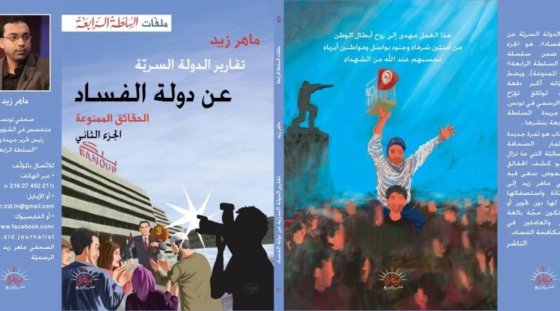 كتاب : تقارير الدولة السرية عن دولة الفساد