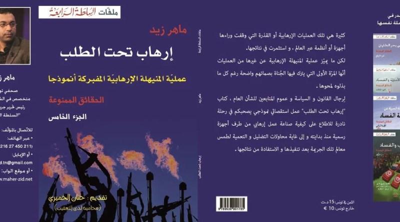 كتاب : ارهاب تحت الطلب
