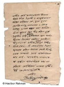 Rabinndrbath