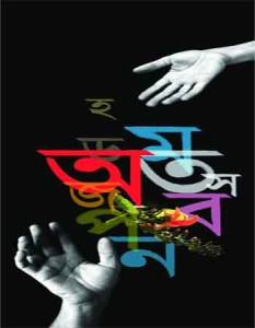 Bangla-language