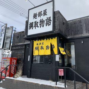 札幌 清田区『麺部屋 綱取物語』アンチョビつけ麺・えびしおラーメン