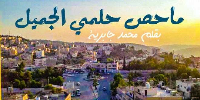 ماحص حلمي الجميل – بقلم محمد جابرية