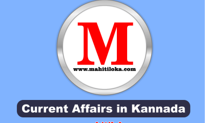 Current Affairs in Kannada , Current Affairs, Today Current Affairs , Today Current Affairs pdf