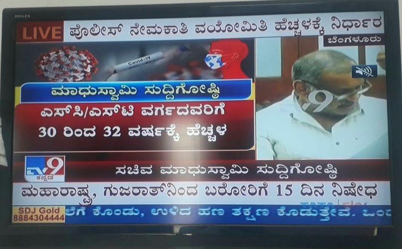 Karnataka PSI Age limit Increased