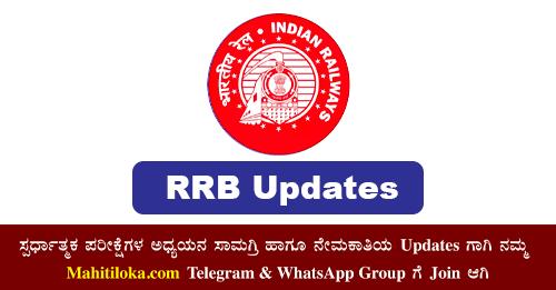 RRB NTPC-2020 Application Status Check