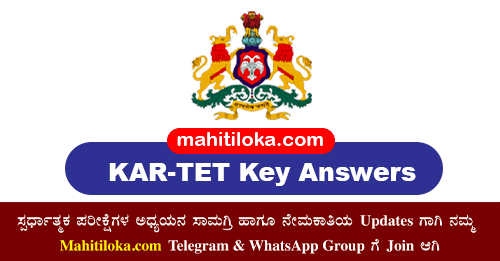 KAR-TET Key Answers