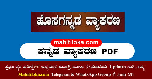 Kannada Grammar PDF For FDA SDA Exams, Kannada Grammar Book PDF For FDA SDA Exams