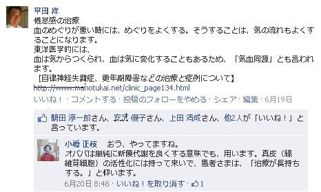 倦怠感・自律神経失調症の治療~福岡県宗像市在住~