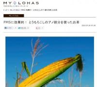 月経前緊張症(PMS)の治療|福岡県古賀市在住