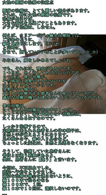 女性の腰痛の治療の注意点