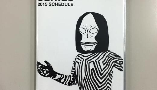 【プレゼント企画第6弾】KAIJYU SERIES スケジュール帳を1名様にプレゼント♪