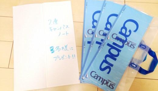 ※終了※【プレゼント企画第9弾】「2連キャンパスノート」を3名様にプレゼント♪
