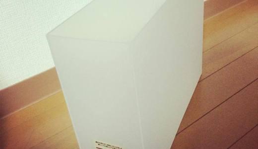 意外な使い方で大活躍!「無印良品のファイルボックス」