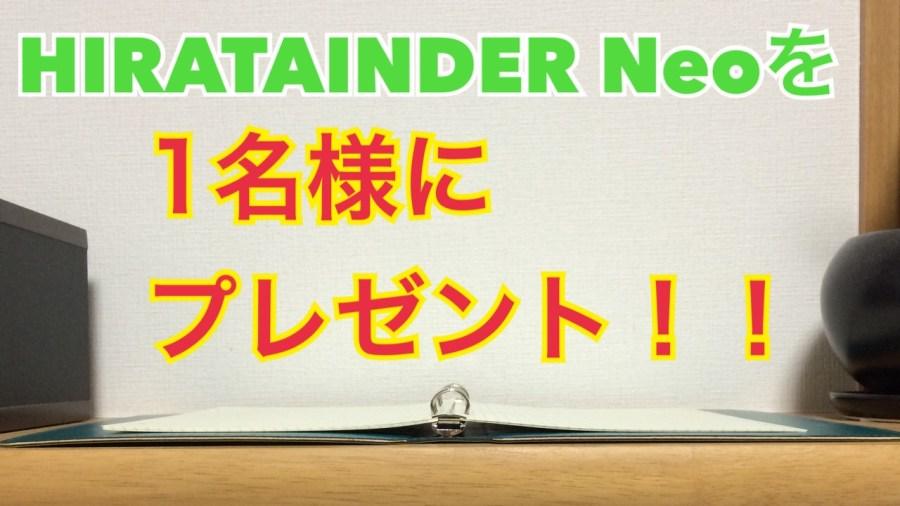 【プレゼント企画第11弾】「HIRATAINDER Neo」を1名様にプレゼント♪