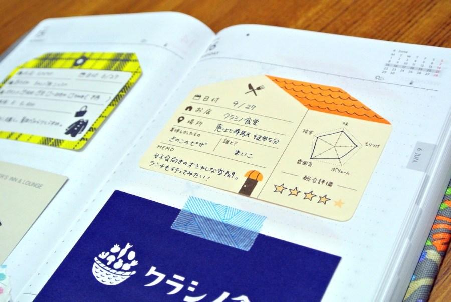 1日1ページ手帳に挫折した人へ。付せん「暮らしのキロク」で誰でも簡単かわいい手帳に