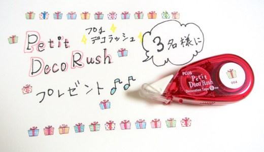 【プレゼント企画第17弾】「プチデコラッシュ」を3名様にプレゼント♪