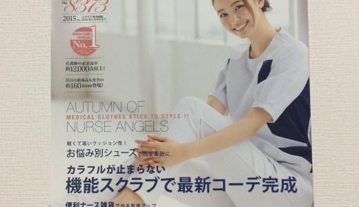 お知らせ|看護師のための通販マガジン「アンファミエ」に掲載されました