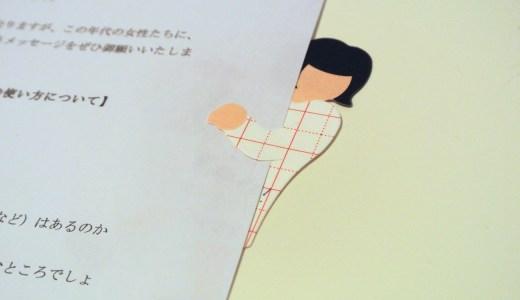 メッセージを届ける恥ずかしがり屋の女の子「付箋メモ マツヨ」