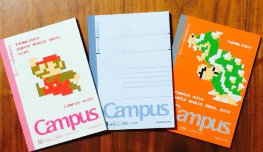 みんなが知ってるゲームとノートの限定コラボ「限定柄キャンパスノート〈マリオ〉」