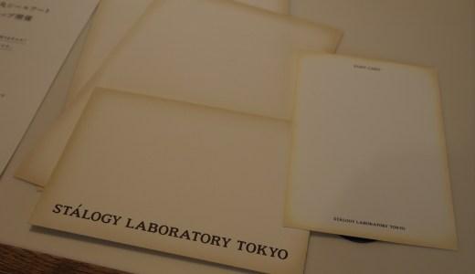 未来への想い、お預かりします。「STÁLOGY LABORATORY TOKYO」(後編)