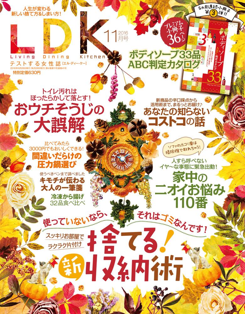 お知らせ|テストする女性誌「LDK 2016年11月号」に掲載されました。