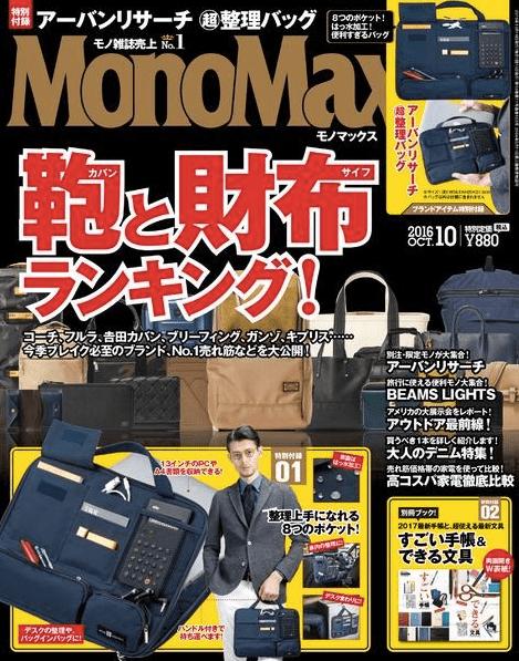 monomax_201610