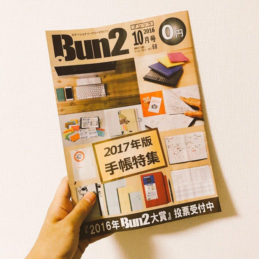 新商品情報満載!文房具のフリーペーパー「Bun2」