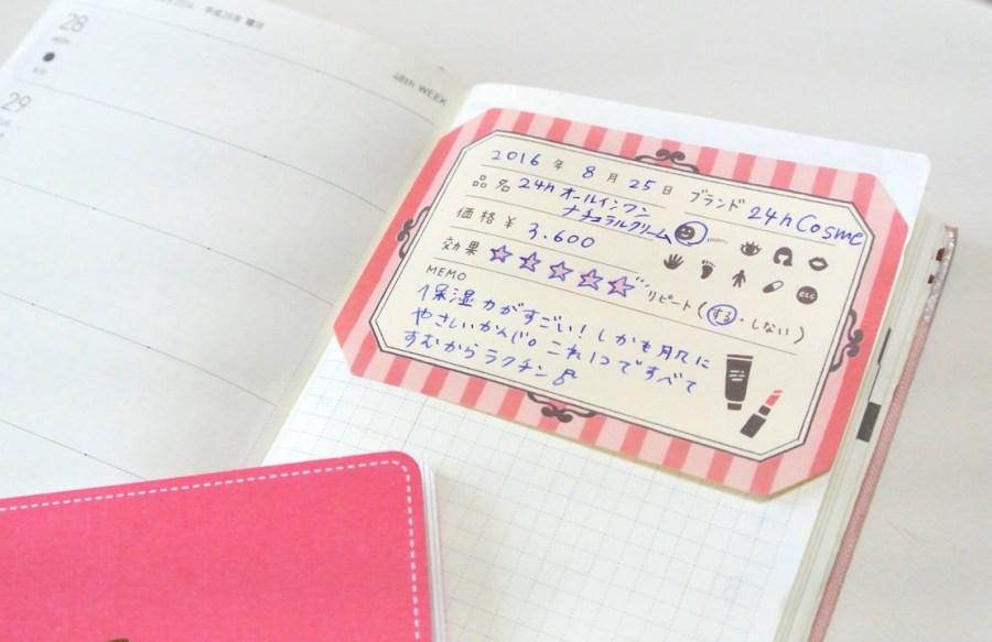 kurashinokiroku2_3
