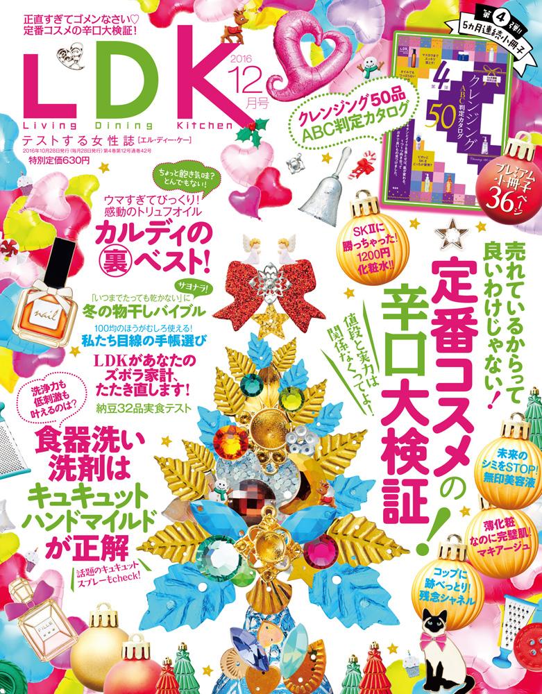 お知らせ|テストする女性誌「LDK 2016年12月号」に掲載されました。