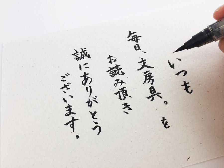 筆ペンのストレスを見事に解消!「完美王」