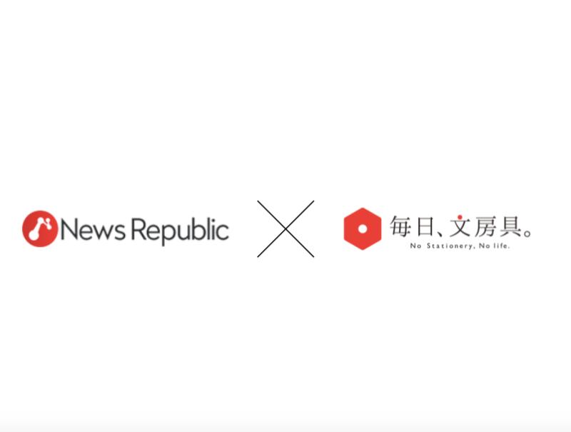 お知らせ|ニュースアプリNews Republic[ニュースリパブリック]との提携について